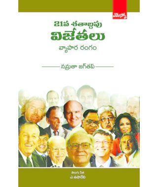 21 va Sathabdpu Vijethalu Vypara Rangam