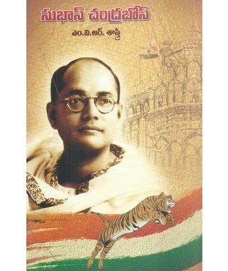 Subas Chandra Bose