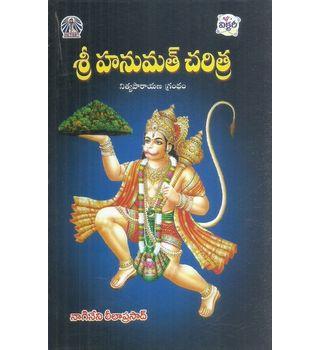 Sri Hanumath Charitra