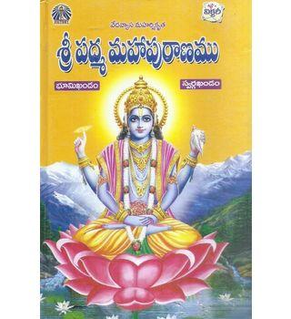 Sri Padma Maha Puranamu
