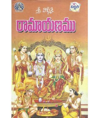 Sri Valmiki Ramayanamu