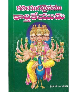 Kaliyuga Daivam Karthikeyudu