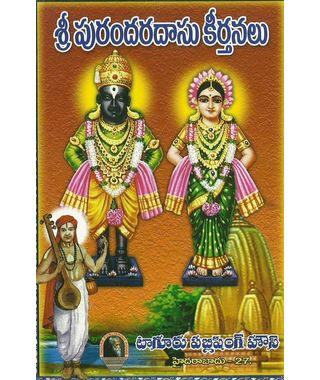 Sri Puramdharadasu Keerthanalu
