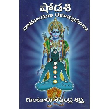 Shodasi Ramayana Rahasyamulu