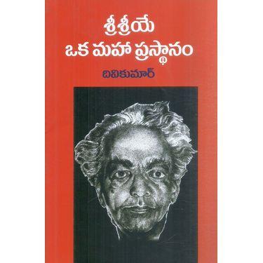 Sri Sri Ye Oka Mahaa Prasthanam