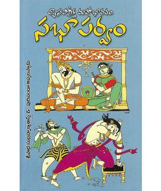 Sabha Parvam