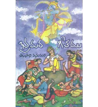 Bhramara Geetamu