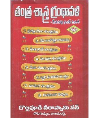 Tantra Sastra Granthavali