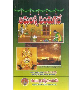 Tidhulanni Pandugale