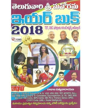 Teluguvari Sri Manorama Year Book 2018