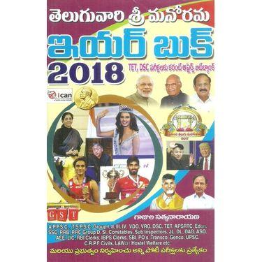 Teluguvari Sri Manorama Year Book 2018