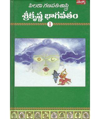 Sri Krishna Bhagavatham 1