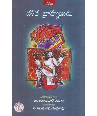 Dalitha Brahmanudu