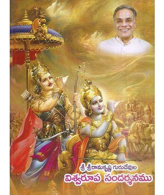 Sri Sri Ramakrishna Gurudevula Viswaroopa Sandarshanamu