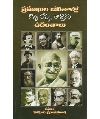 Pramukhula Jeevithallo Konni Hasya, Asakthikara Udanthalu
