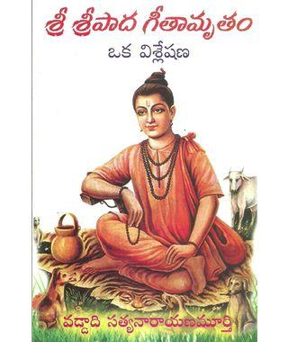 Sri Sripada Geetamrutam- Oka Visleshana