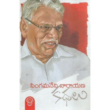 Singamaneni Narayana Kadhalu