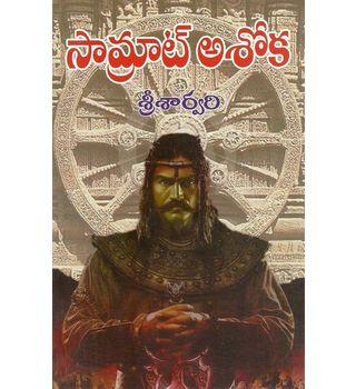 Samrat Ashoka