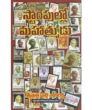 Stampulloo Mahatmudu