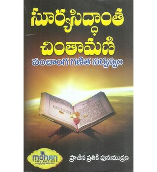 Suryasiddantha Chinthamani Panchanga Ganitha Sarwaswam