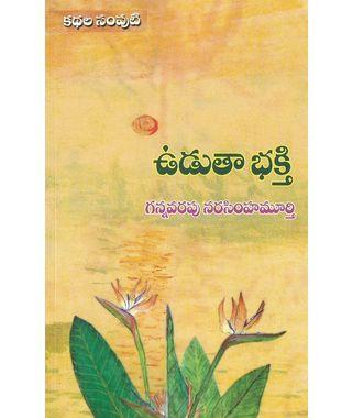 Udutha Bhakthi
