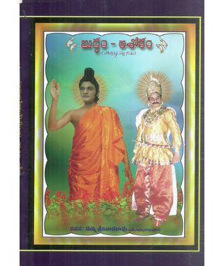 Buddam- Ashokam
