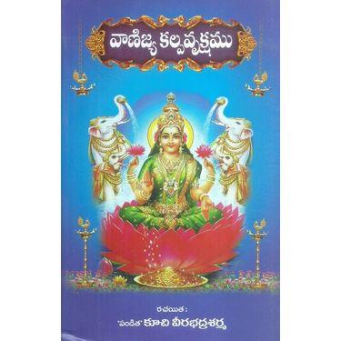 Vanijya Kalpavrukshamu