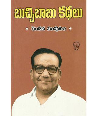 Butchi Babu Kadhalu (2)