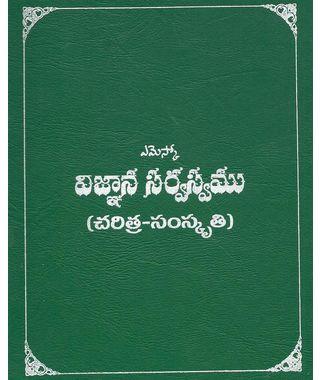 Vignana Sarwaswam charitra samskruthi