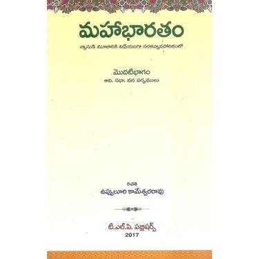 Mahabharatam 1 & 2