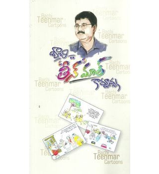 Bachi Teenmar Cartoons