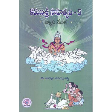 Karunasri Sahityam- 5