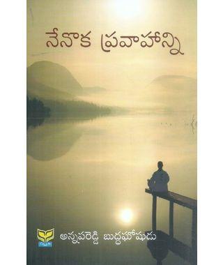 Nenoka Pravahanni