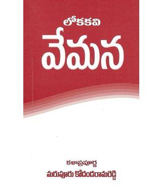 Lokakavi Vemana
