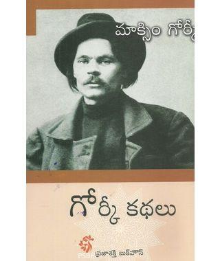 Gorky Kathalu