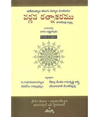 Varnana Ratnakaramu 2