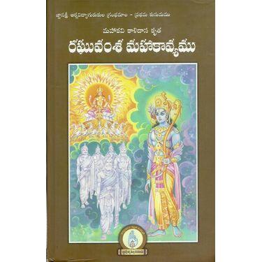 Raghu Vamsa Mahakavyam