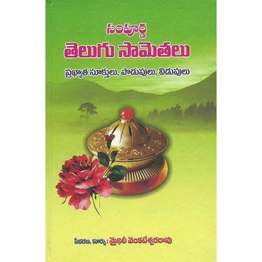 Sampurna Telugu Samethalu