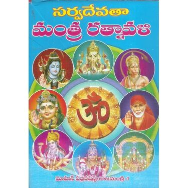 Sarva Devatha Mantra Ratnavali