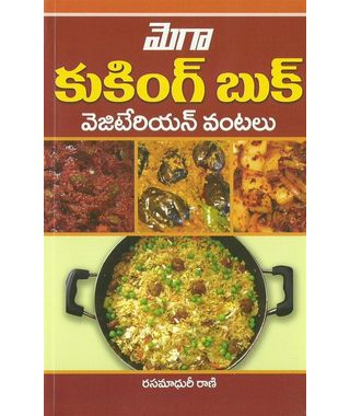 Mega Cooking Book (Vegetarian)