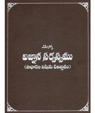Vignana Sarwaswam