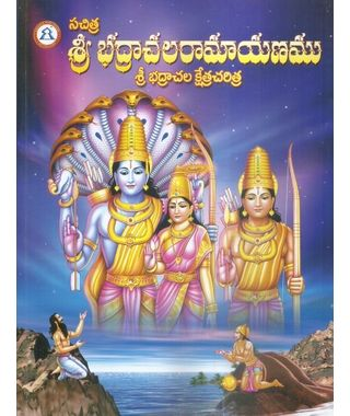 Sri Badrachala Ramayanamu
