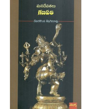 Mana Devathalu Ganapathi