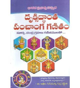 Druksiddantha Panchanga Ganitham