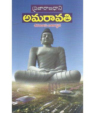 Prajarajadhani Amaravati