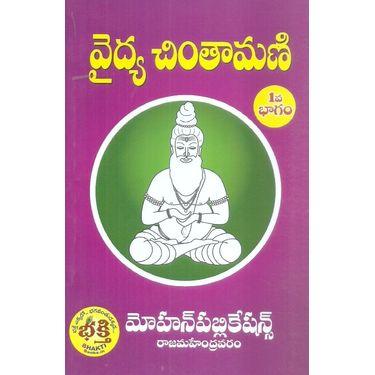 Vaidhya Chinthamani (Part- 1)