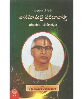 Vanamamalai Varadhacharya Jeevitam Sahityam
