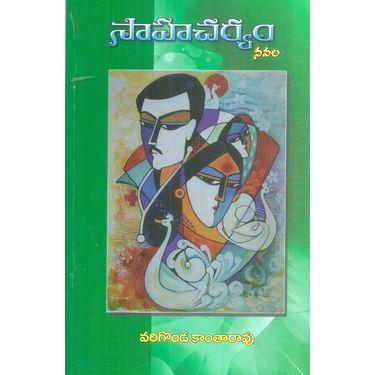 Sahacharyam