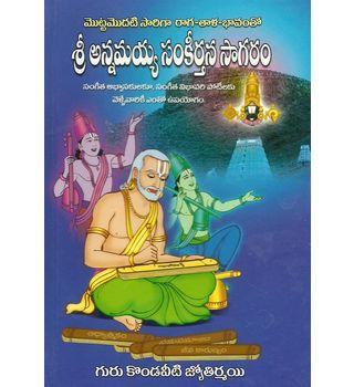 Sri Annamayya Sankeerthana Sagaram