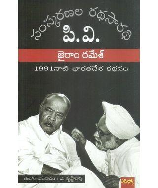 Samskaranala Rathasaradhi P V